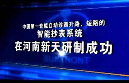 河南新天科技股份有限公司宣传片