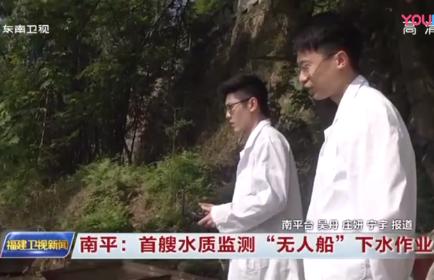 """福建南平第一艘水质采样监测""""无人船""""下水作业"""